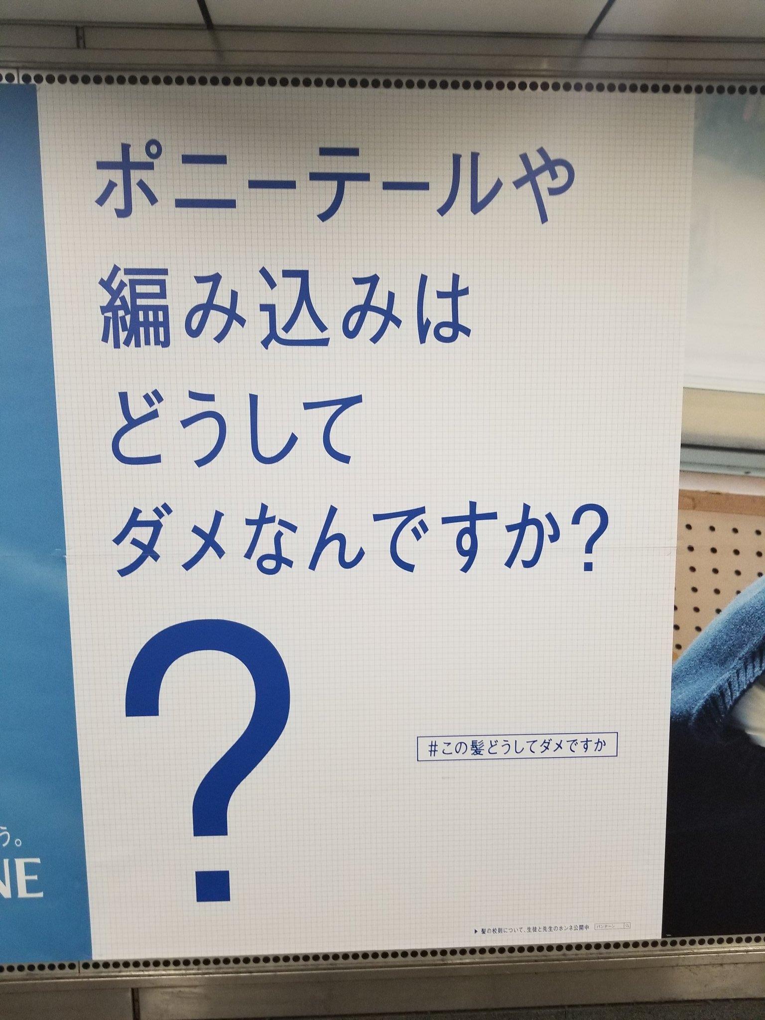 渋谷の駅に大きく張り出されているこの広告 私は足を止めずにはいられなかった #この髪どうしてダメですか