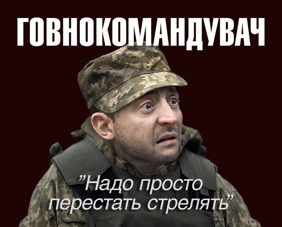 Провокации бывают, армия сильно ответила, - Зеленский о бое в районе Золотого - Цензор.НЕТ 8734