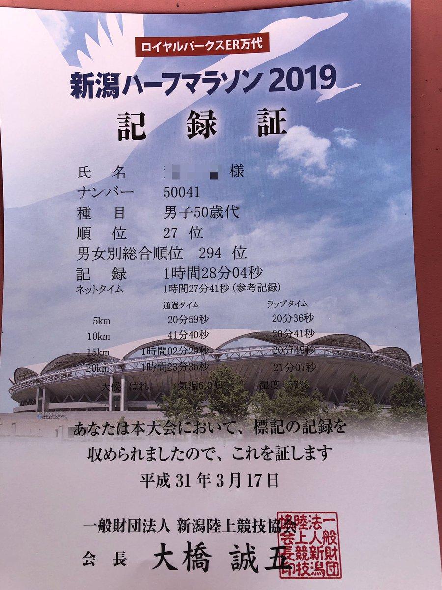 マラソン 新潟 2021 ハーフ