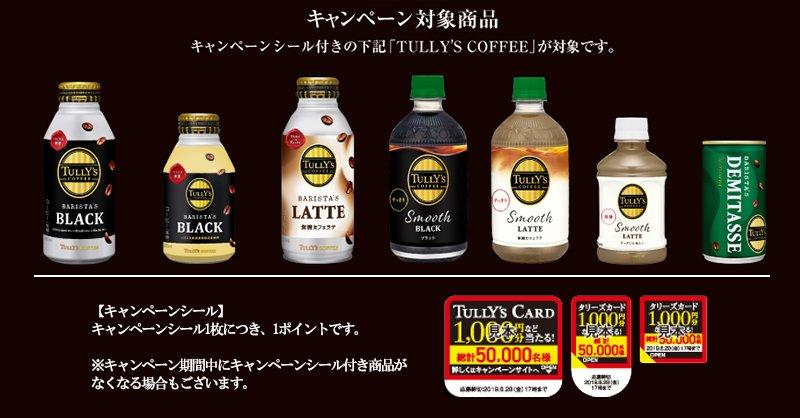 缶 キャンペーン タリーズ コーヒー