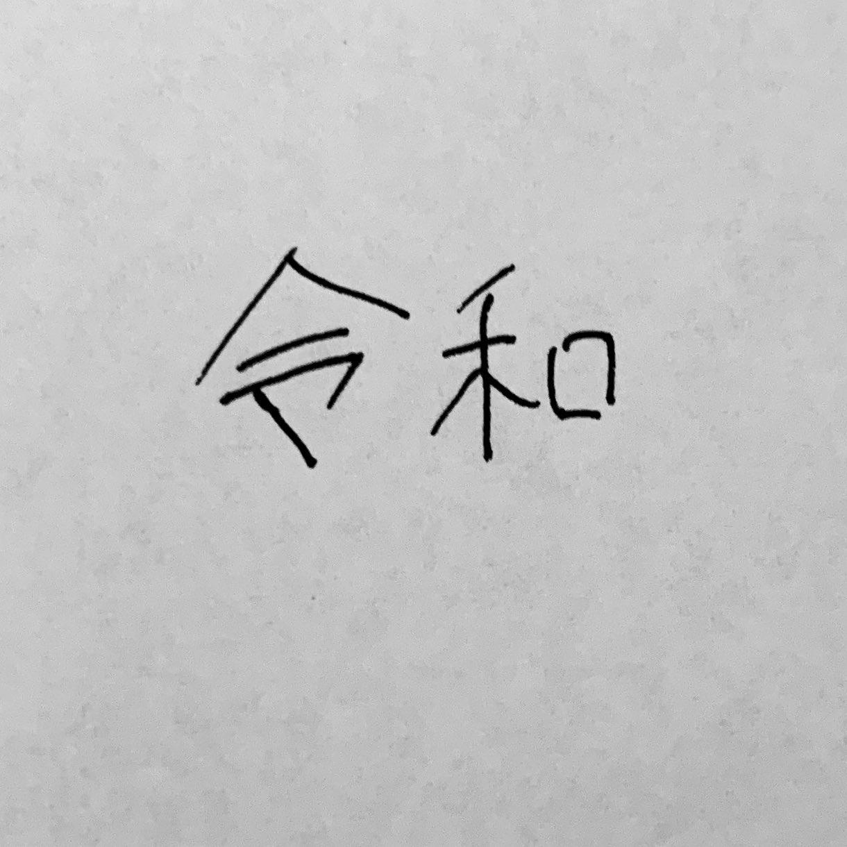 「あ、平成って書きそうになった……」を取り戻せる方法があった!!w