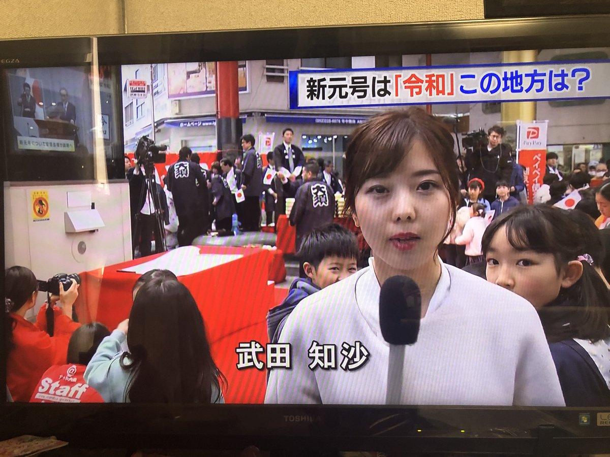 武田知沙 hashtag on Twitter