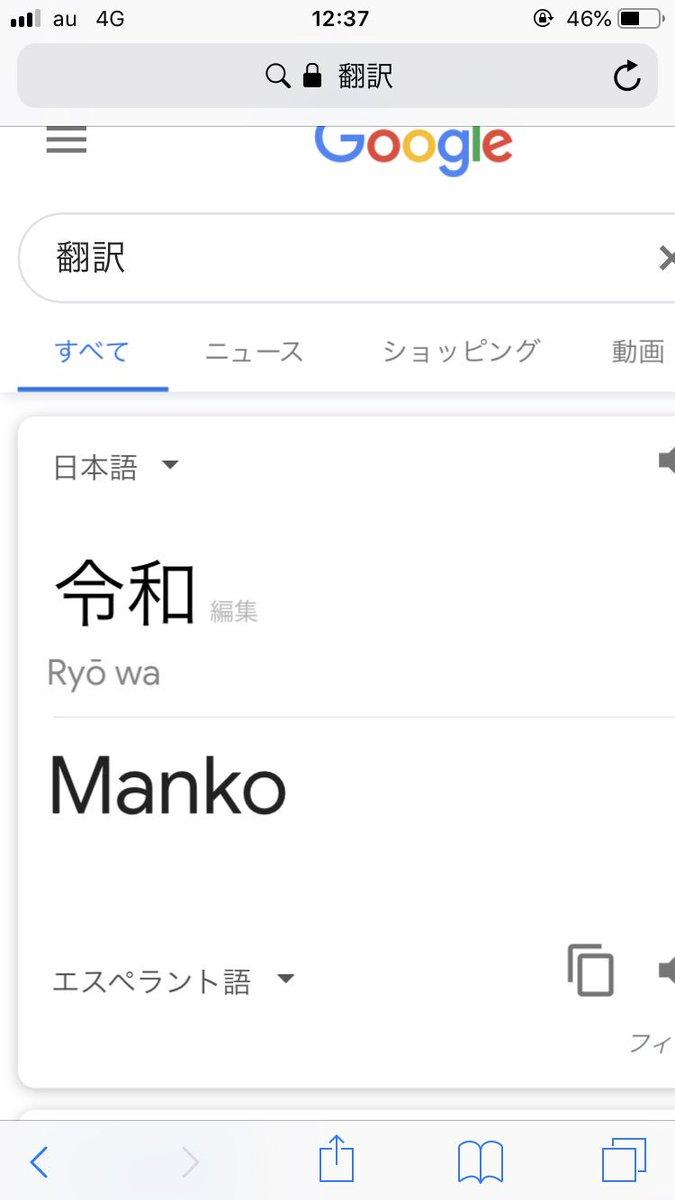 新元号】「令和」は本当にR18だった! 「令和」をエスペラント語に訳すと ...