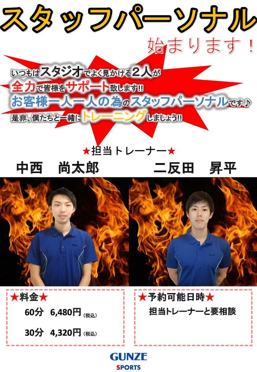 スポーツ 祇園 グンゼ グンゼスポーツ イオンモール広島祇園の月会費・入会・WEB問い合わせ