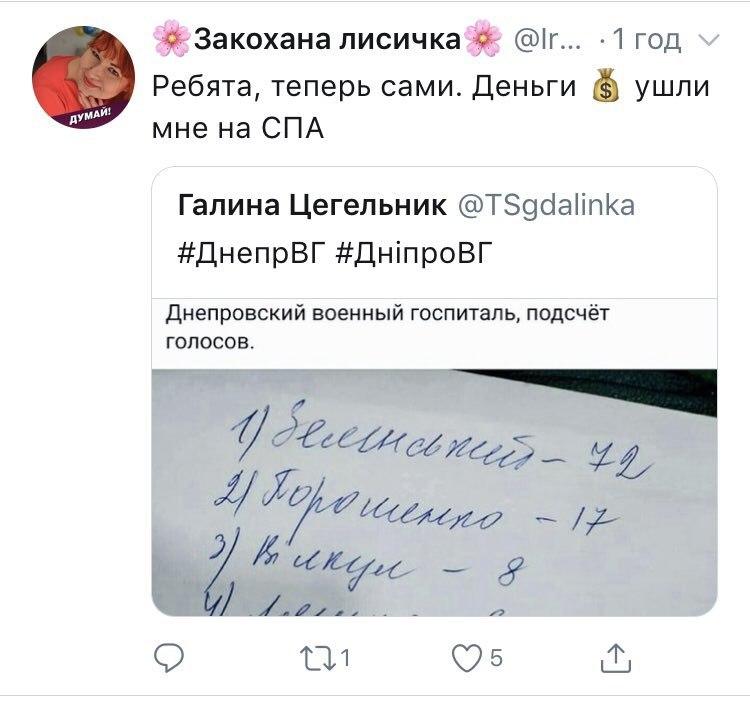 Голосование в ООС: Порошенко обошел Зеленского с минимальным отрывом. Бойко и Вилкула поддержали 900 военных - Цензор.НЕТ 314