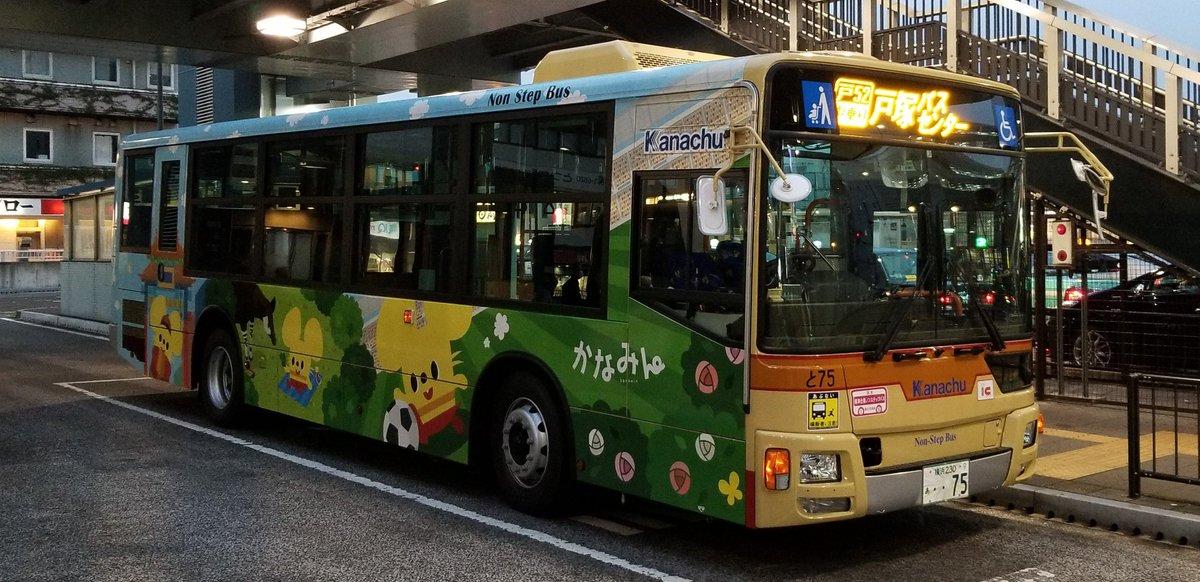 バス 神奈 接近 中