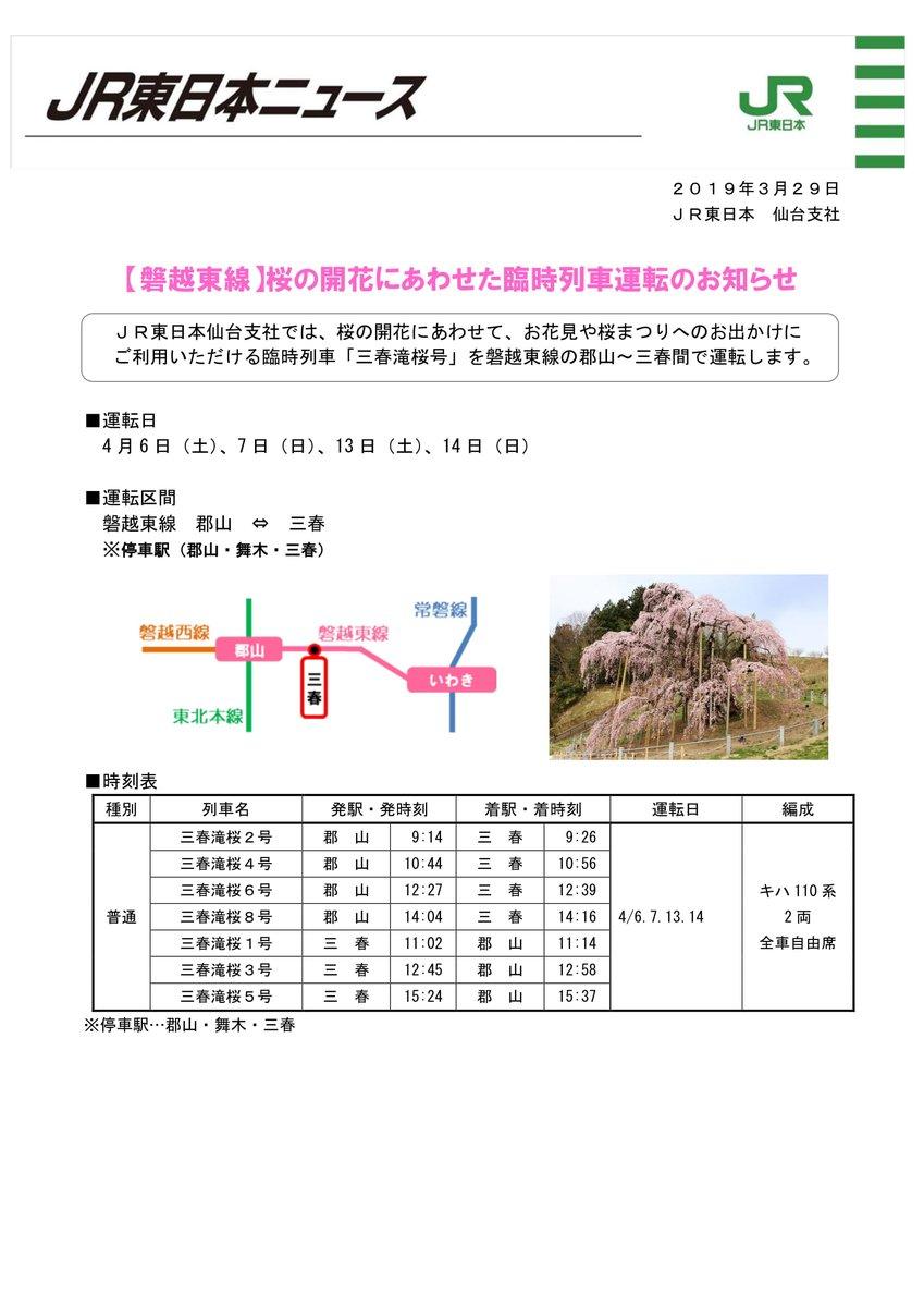 駅 から 郡山 駅 三春