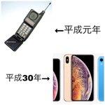 平成の30年間でこんなに進化した!携帯電話、パソコン、ゲーム機etc