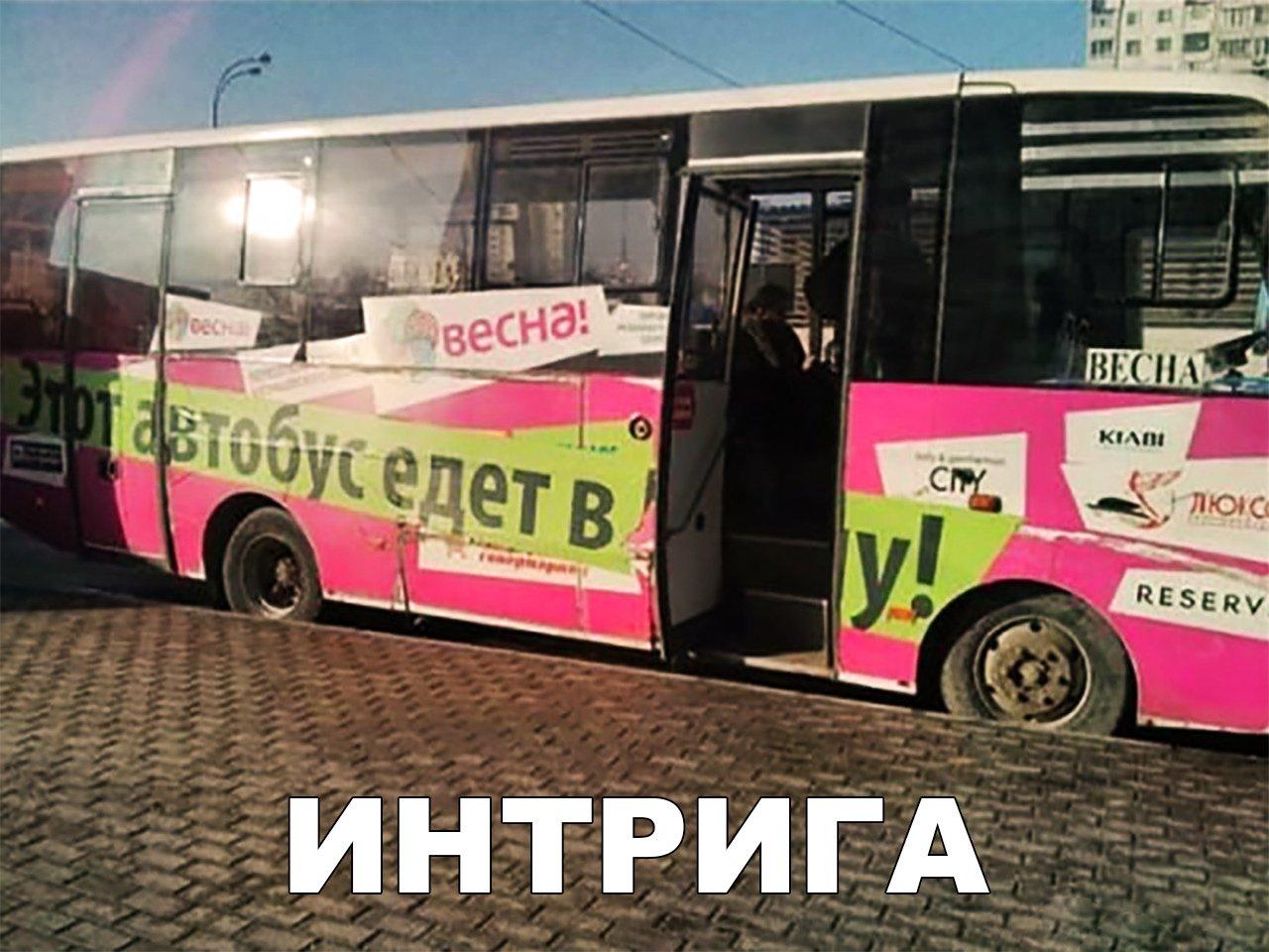 Смешные надписи с картинками из автобуса, украине