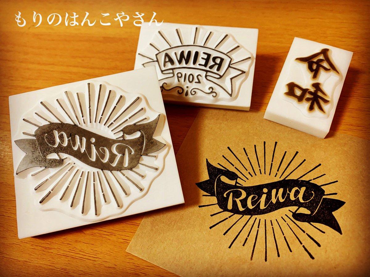 test ツイッターメディア - 令和シリーズ 消しゴムはんこで彫ってみたよ ・ ・ ・ #もりのはんこやさん  #消しゴムはんこ #rubberstamp #eraserstamp #stamps #handmade #tamponartisanal #artisanal #橡皮章  #artworks #シヤチハタ  #くれ竹筆 #日本手作 #日本雑貨 #文具  #seria #新元号 #newera #令和 #れいわ #はんけしくん https://t.co/BYXNfWzcy0