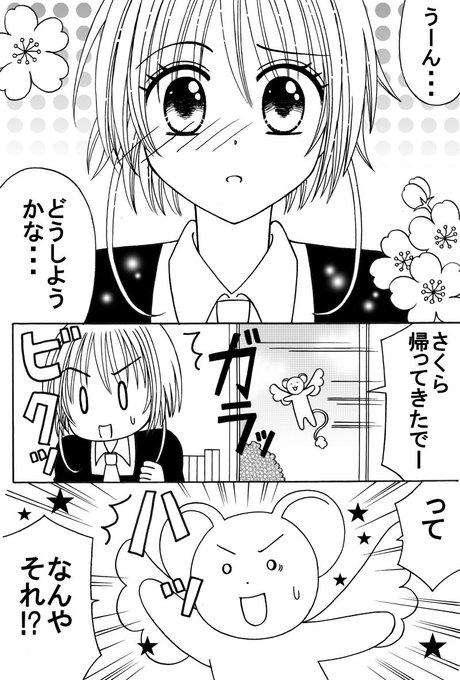 桜 木之本