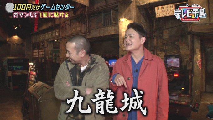 閉店】ウェアハウス川崎が閉店 『テレビ千鳥』初回放送でも話題