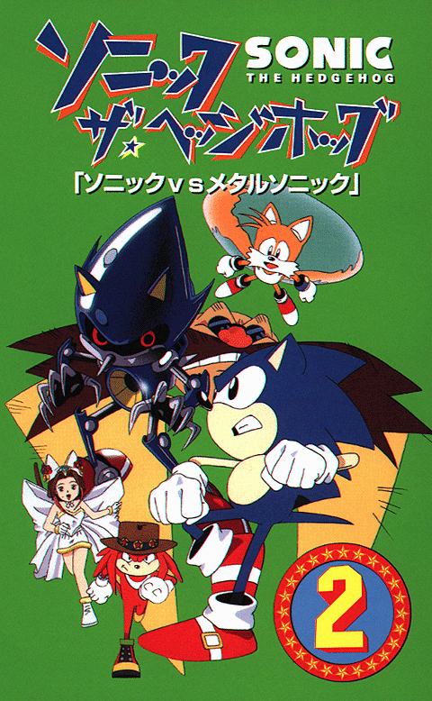 Sonic The Hedgeblog On Twitter Artwork Used For The Second Sonic Ova On Vhs In Japan The Original Japanese Version Of Sonic The Movie Was Split Across Two Vhs Tapes The