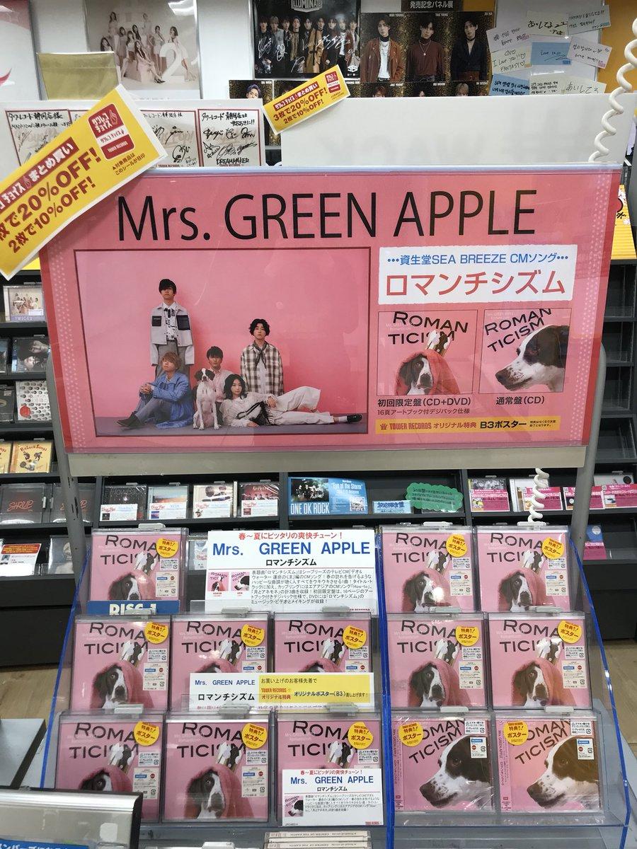 Cd アップル ミセス グリーン