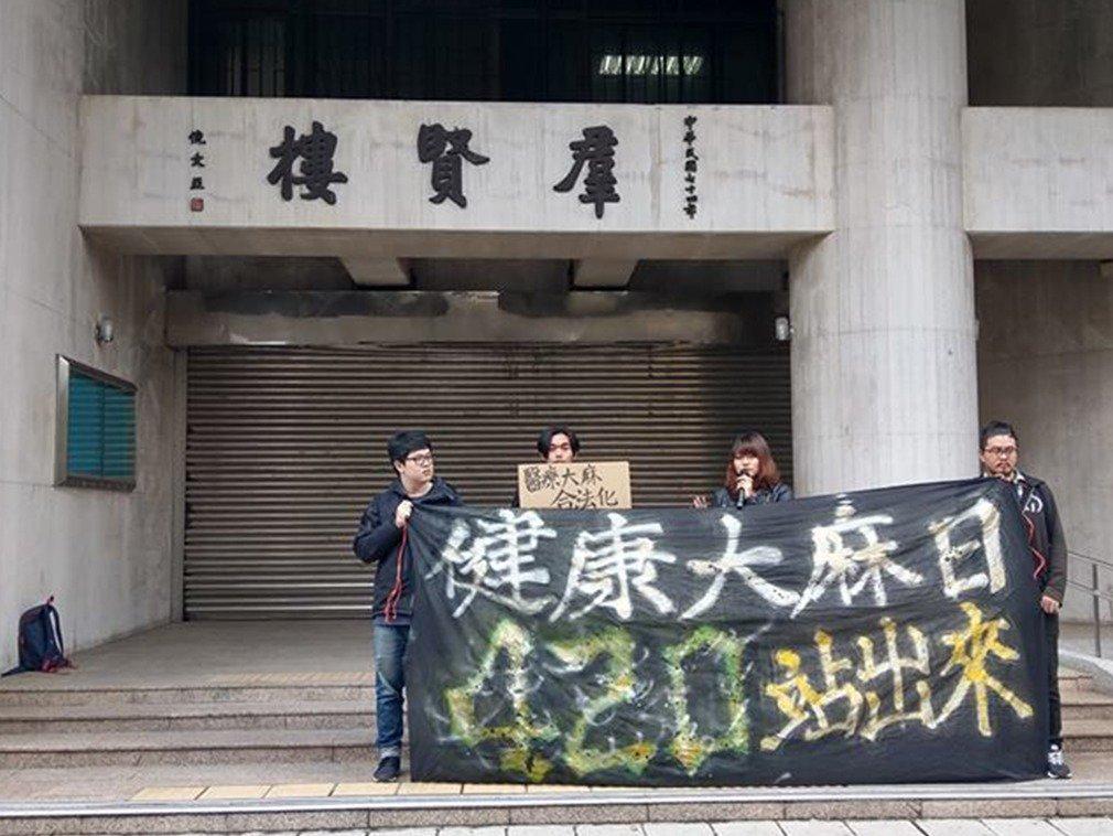 台湾团体倡议医疗大麻合法化