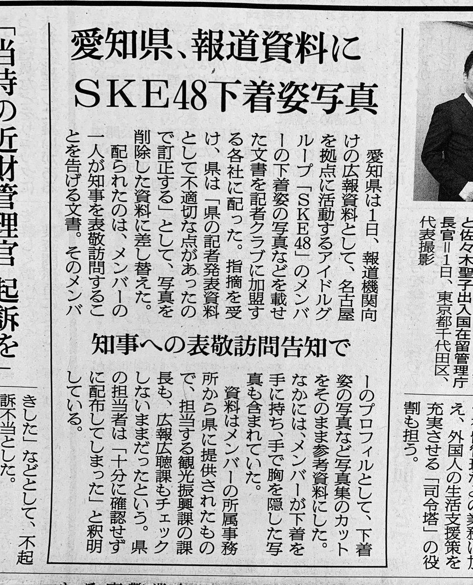 【悲報】SKEの事務所が愛知県にメンバーの下着姿の写真提供→愛知県がその写真を報道機関に配布→怒られて謝罪w w w w w w w w