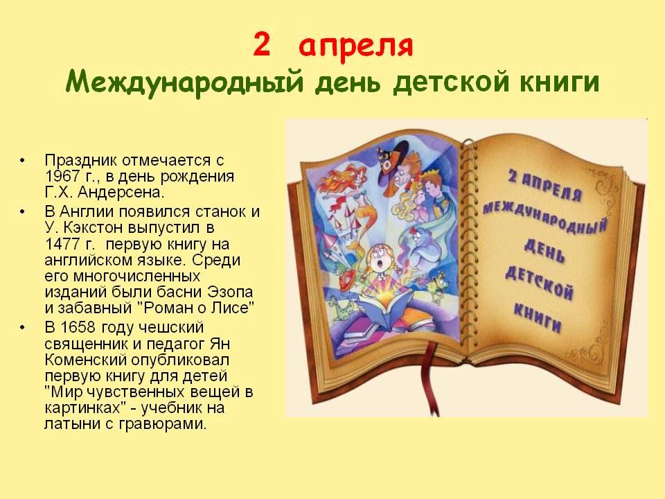 Картинки всемирный день детской книги
