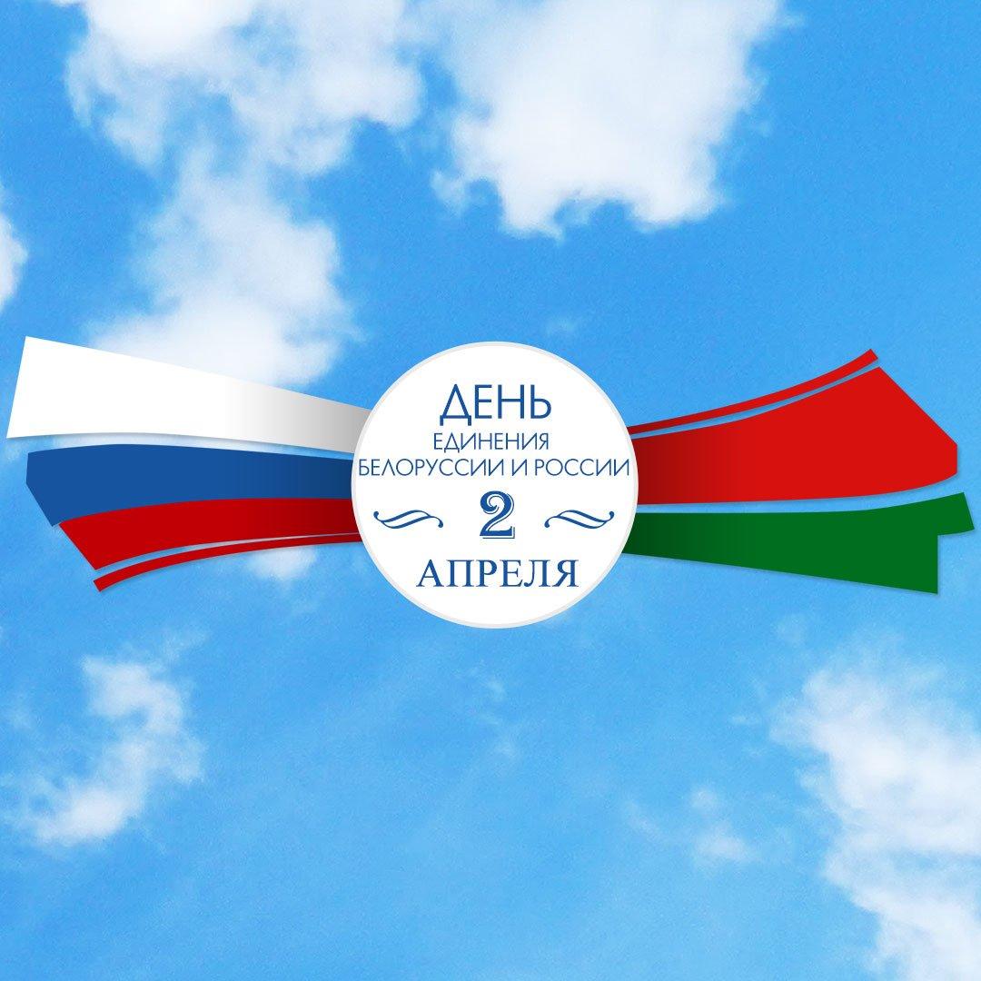 День единения беларуси и россии поздравление