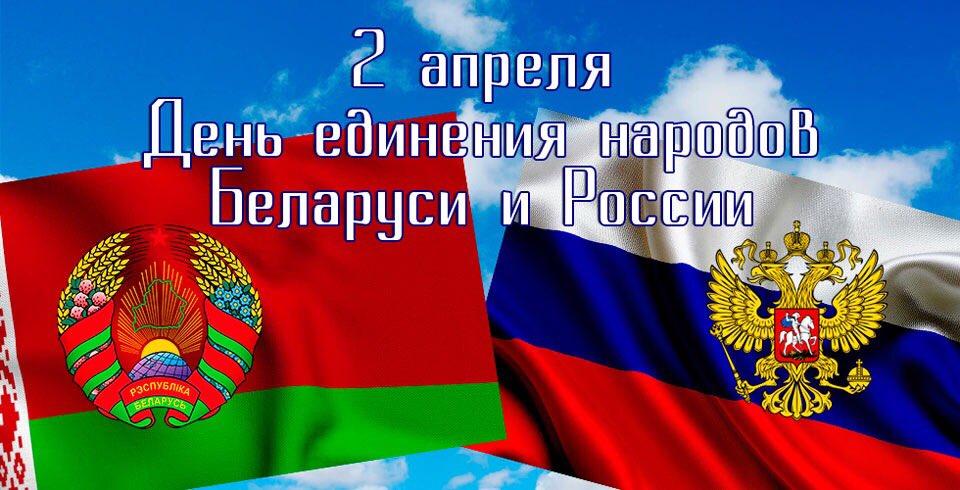Открытки с днем единения народов россии и беларуси, поздравления английском