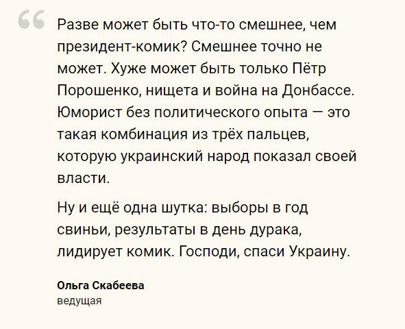 І Порошенко, і Зеленський мають гарні шанси на перемогу у виборах, - Гербст - Цензор.НЕТ 1853