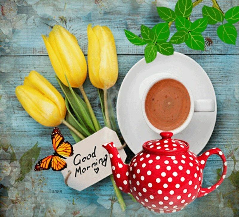 открытка с добрым утром веселая весенняя производство