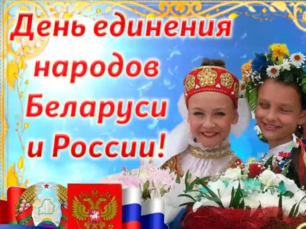 День единения беларуси и россии когда