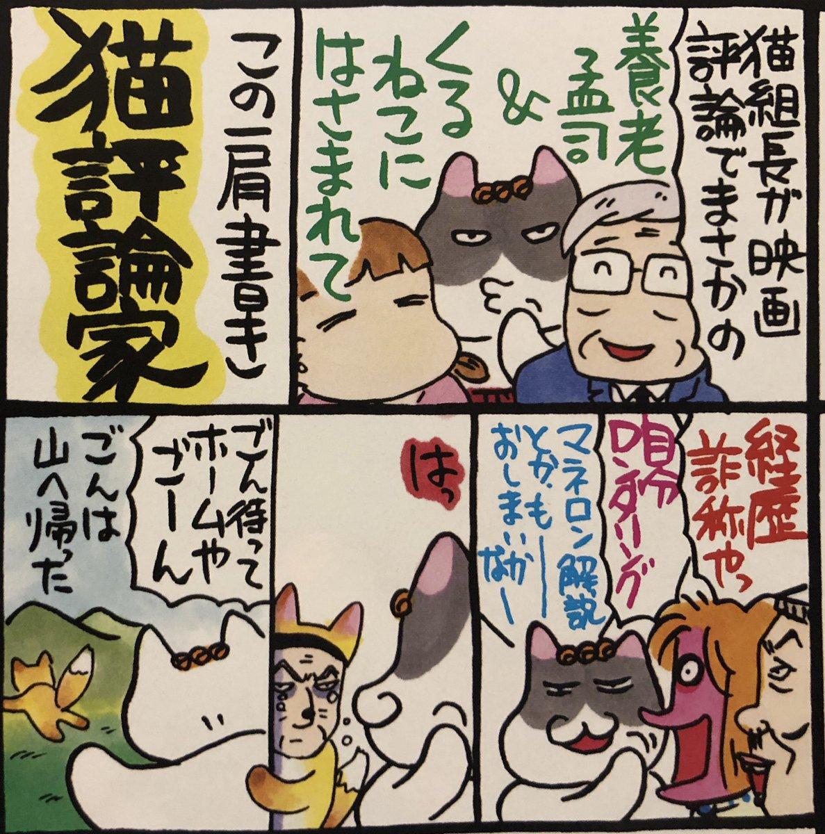 Twitter 猫組長