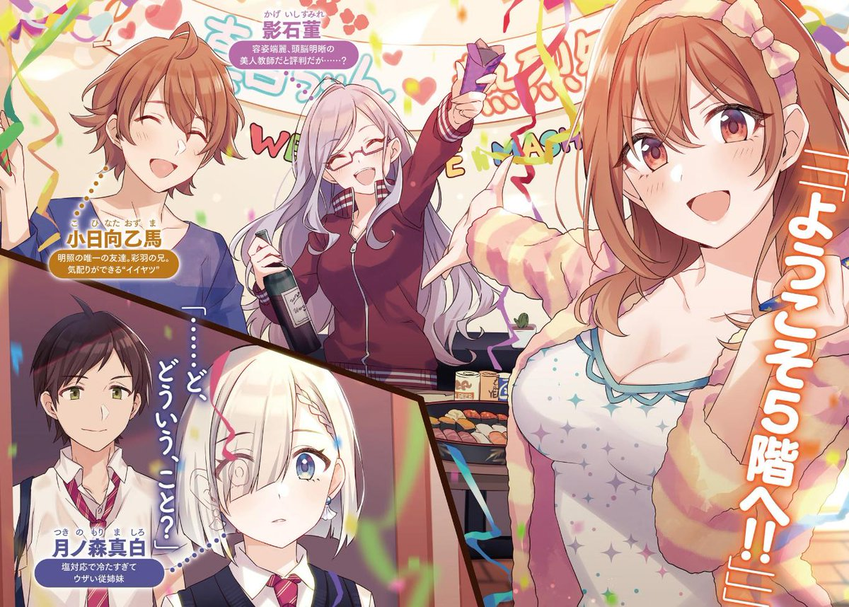 "Kiyoe (ピーター) on Twitter: ""Tomodachi no Imouto ga Ore ni Dake Uzai Volume 1  illust.… """