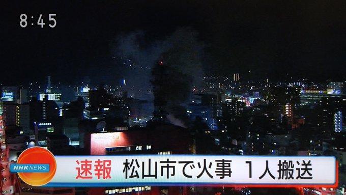 速報 火事 松山 市