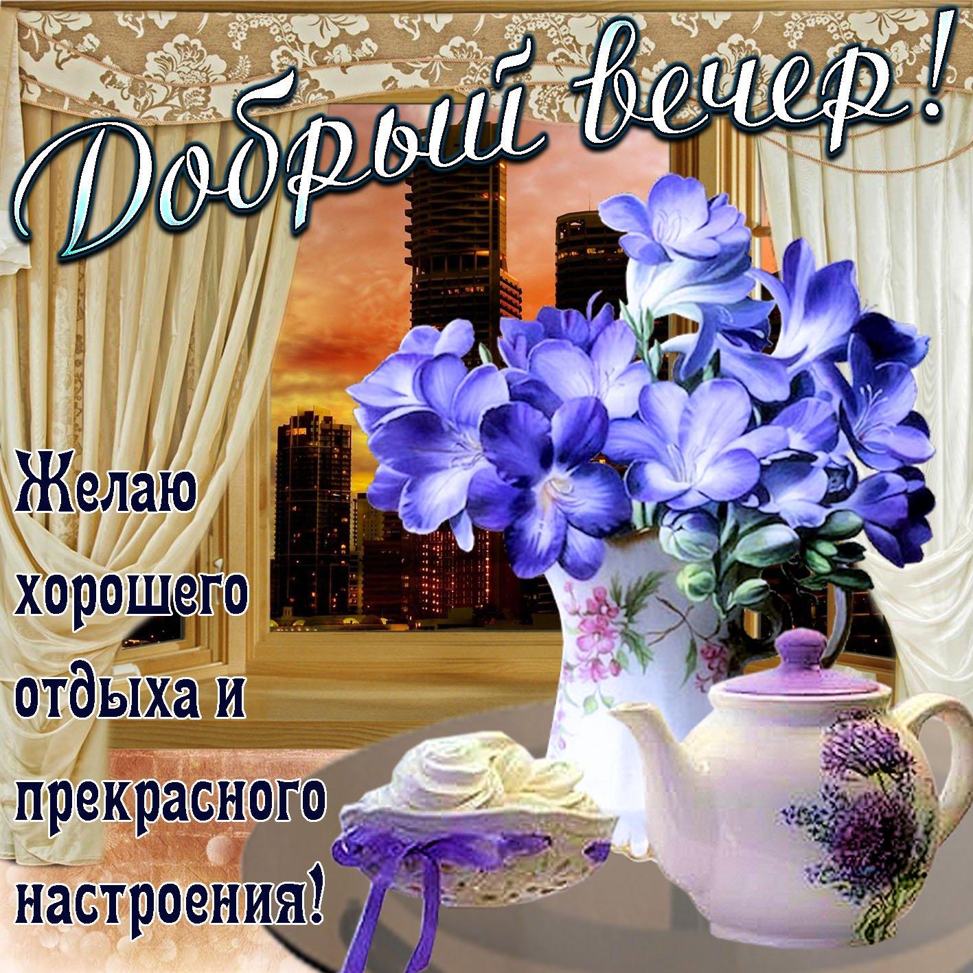 Открытки с пожеланиями хорошего вечера и доброй ночи, добрым утром