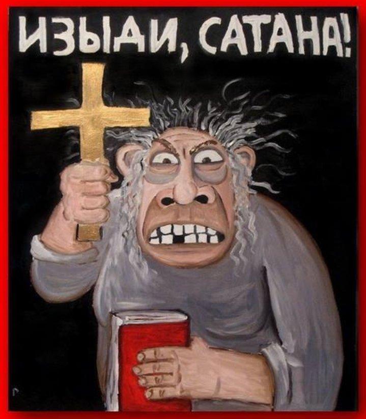 Смешные картинки сатаны, смешной котик