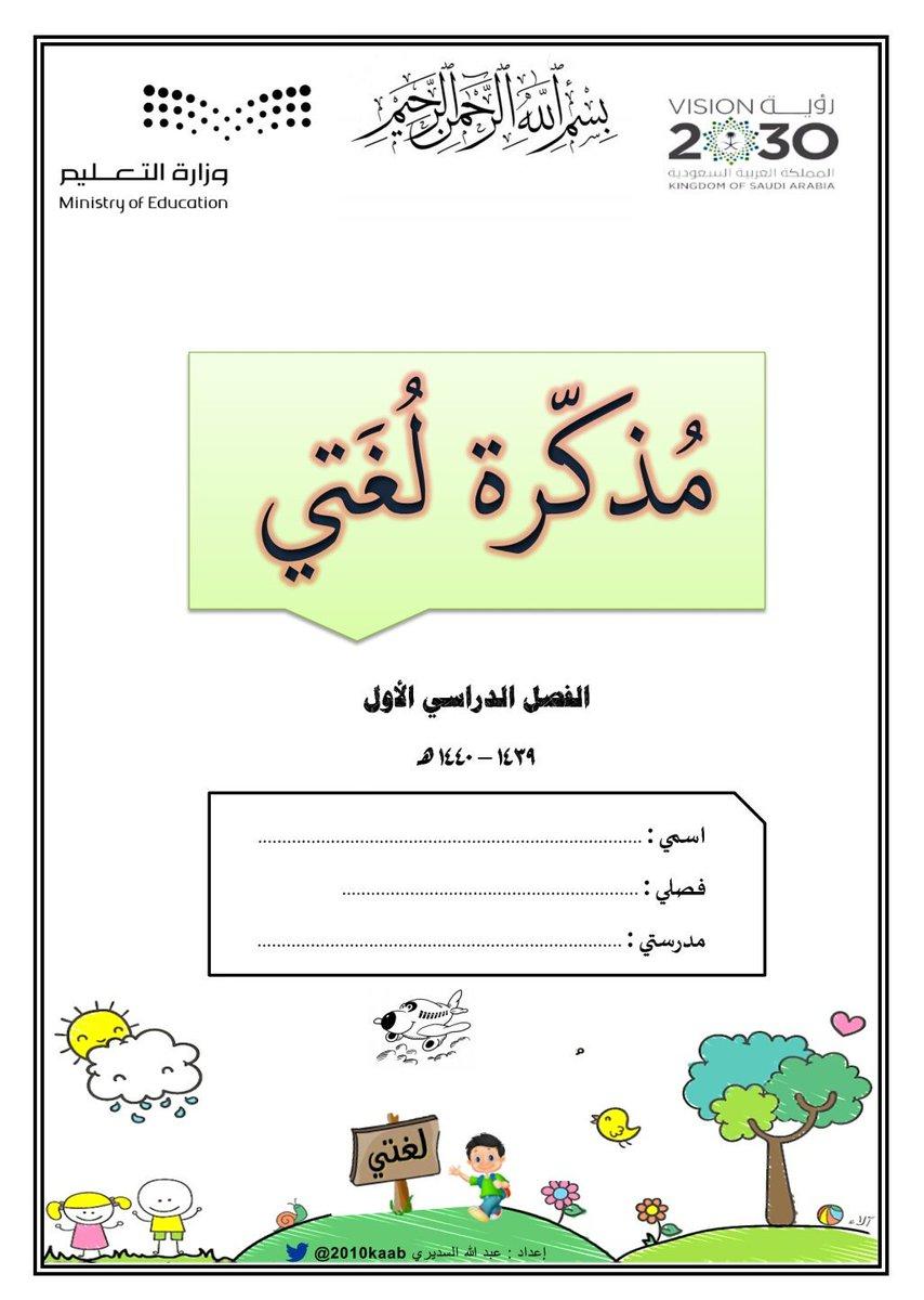 كتاب السديري