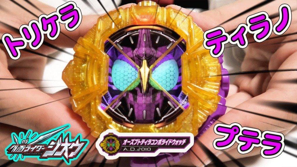 仮面ライダージオウ DXオーズプトティラコンボライドウォッチに関する画像8