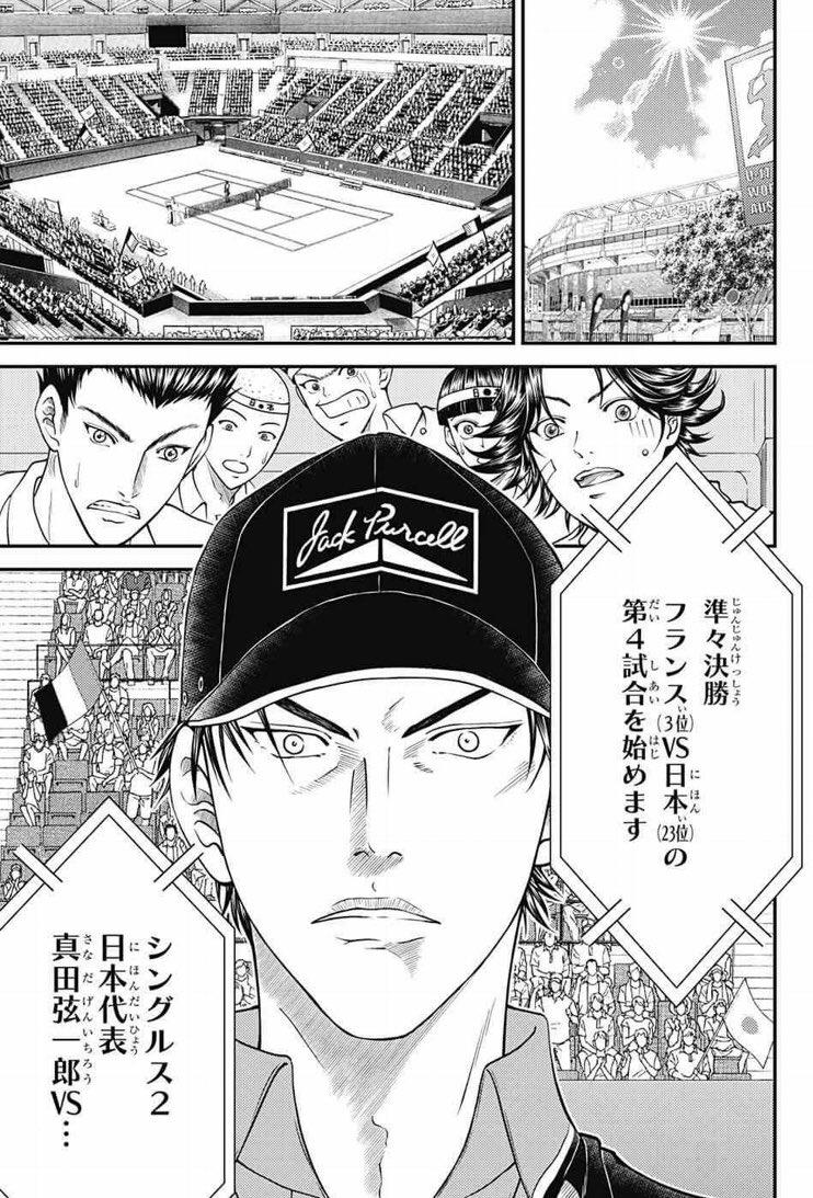 『新テニスの王子様』公式さんの投稿画像