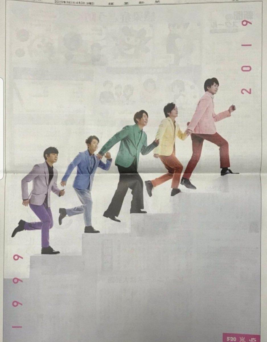 D3LGkndVYAA9wl7 - 2019年4月3日の最新情報まとめ01 #嵐 #嵐ライブ #ツアー #読売新聞 #広告