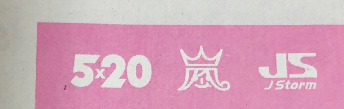 D3LMi0GU4AANWFI - 2019年4月3日の最新情報まとめ01 #嵐 #嵐ライブ #ツアー #読売新聞 #広告