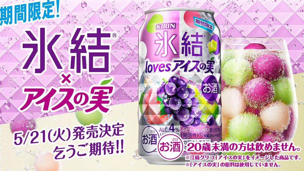 """氷結® a Twitter: """"【発表】#氷..."""