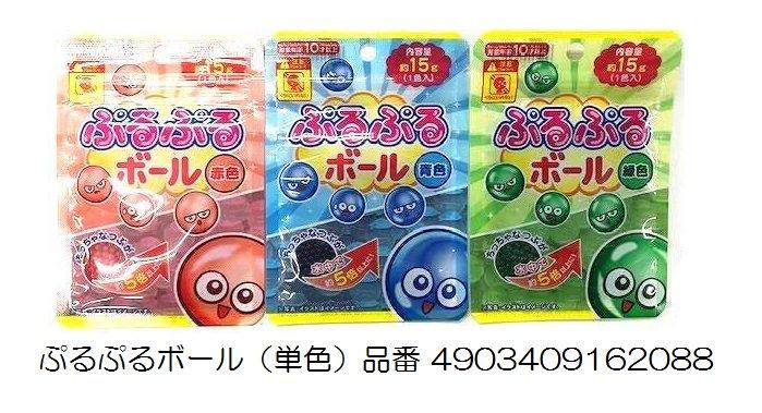 test ツイッターメディア - 水でふくらむ #ぷるぷるボール に単色タイプが登場! 赤、青、緑の3種類。  #キャンドゥ #100均 #玩具 #おもちゃ #ぷるぷる https://t.co/RwgvJ4W8k2