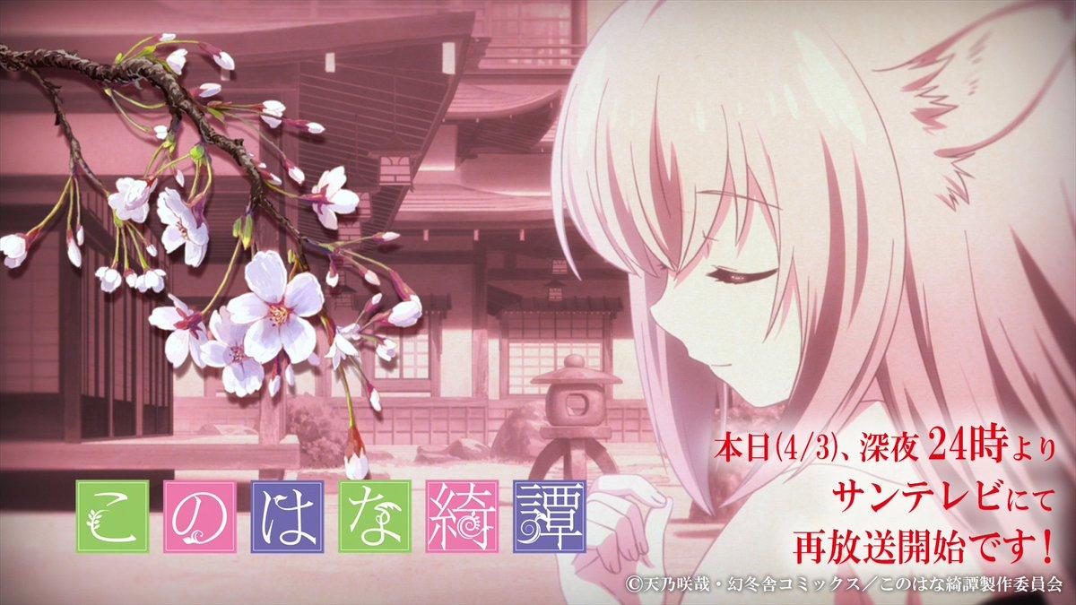 このはな綺譚 アニメ公式 Konohana Anime Twitter