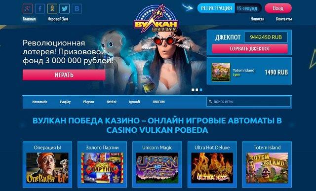 www kazino vulkan ru