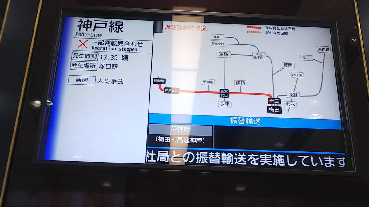 阪急神戸線の塚口駅の人身事故の掲示板の画像