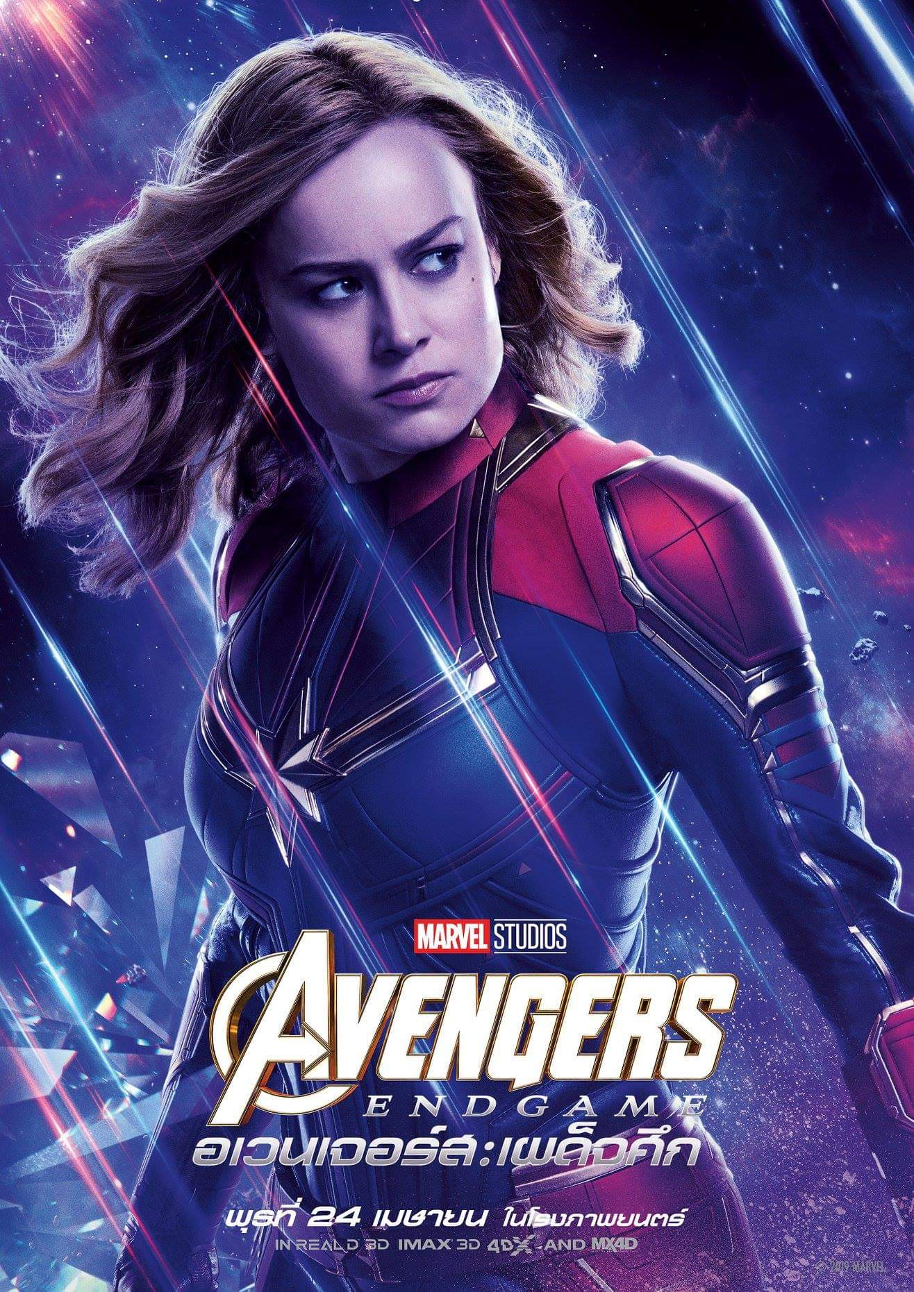 Best Avengers Endgame Poster Yet Revealed On The Cover Of Marvel S