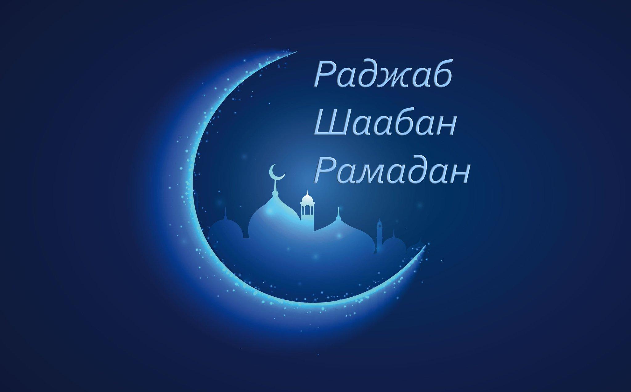 Ночь бараат поздравления на турецком фотографии настолько