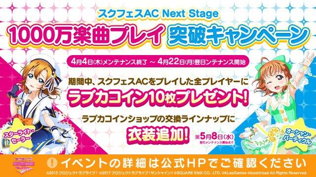 Next stage ac スクフェス 【重要】今後のバージョンアップ・イベントの実施について