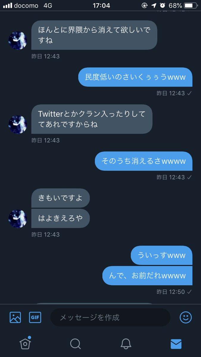 Twitter イク