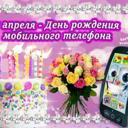 Открытки мобильный день рождения