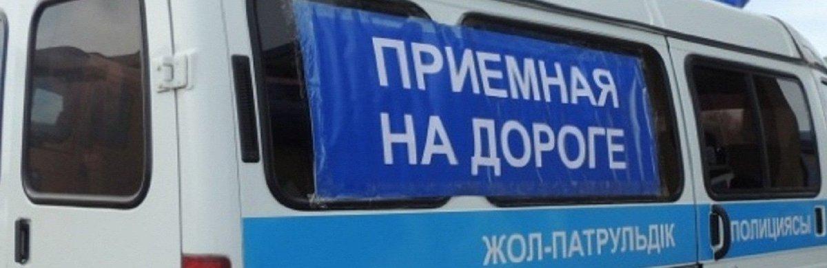 Расписание акции «Приемная на дороге»