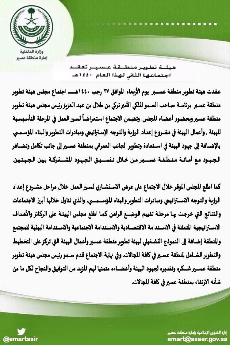 إمارة منطقة عسير على تويتر هيئة تطوير منطقة عسير تعقد اجتماعها الثاني لهذالعام ١٤٤٠هـ