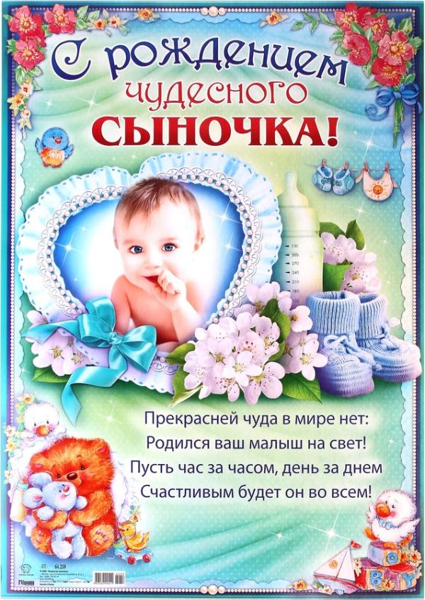 Мамочке и новорожденному открытка