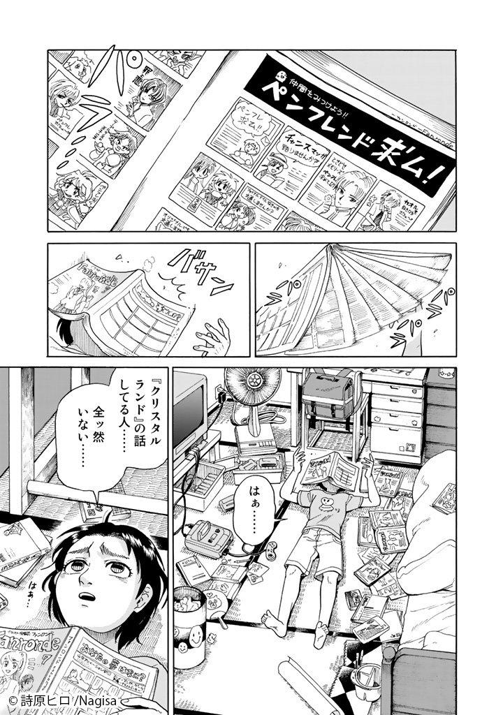 詩原ヒロ@単行本発売中さんの投稿画像